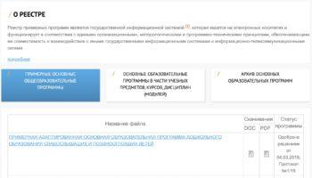 ФГОС реестр