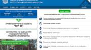 Госреестр кз — справочный веб портал