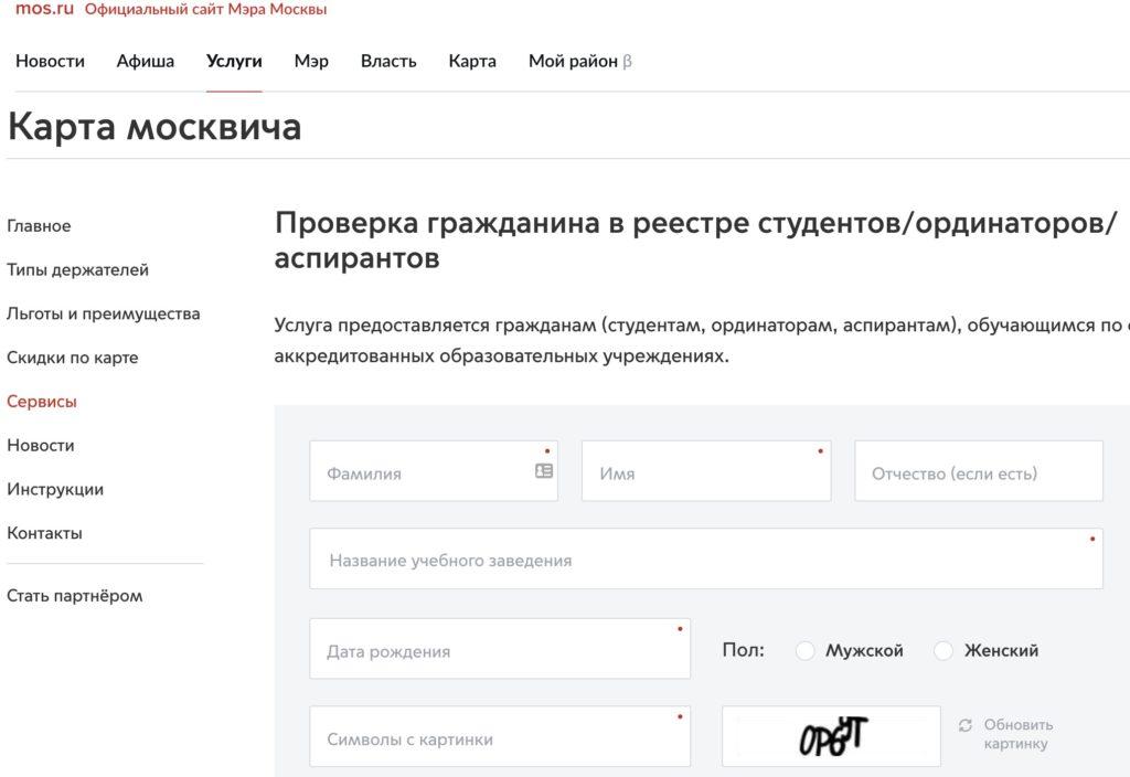 Реестр студентов москвы проверить онлайн