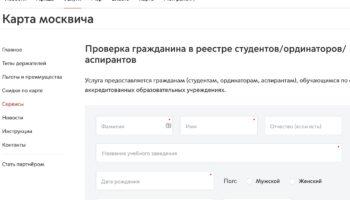 Реестр студентов Москвы