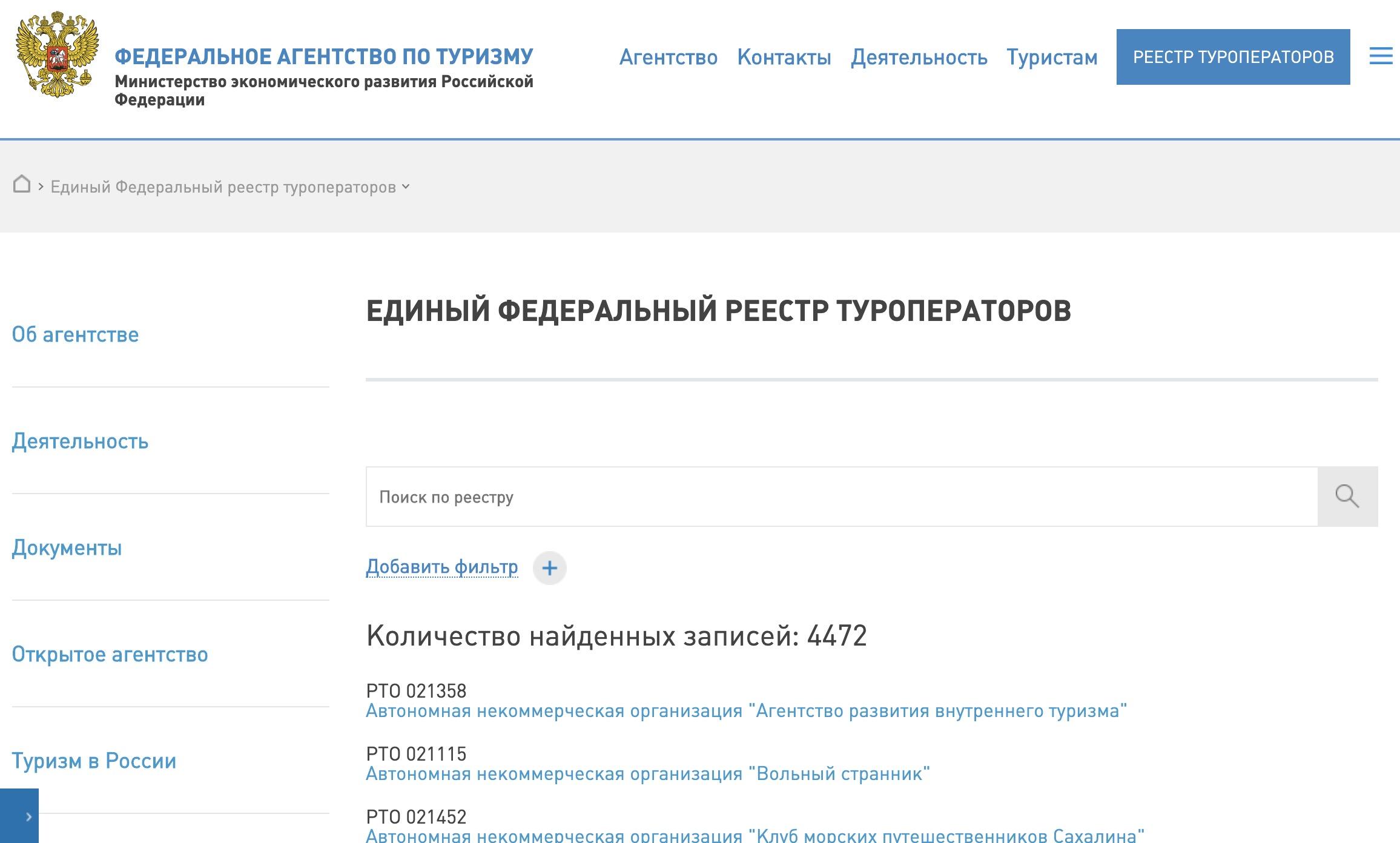 ФЕДЕРАЛЬНОЕ АГЕНТСТВО ПО ТУРИЗМУ Министерство экономического развития Российской Федерации
